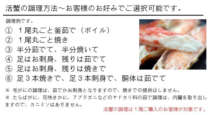 活蟹の調理方法
