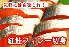 紅鮭フィレー切身