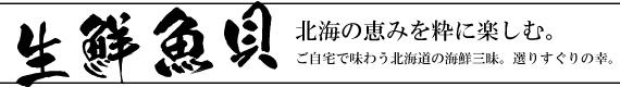 生鮮魚貝カテゴリー